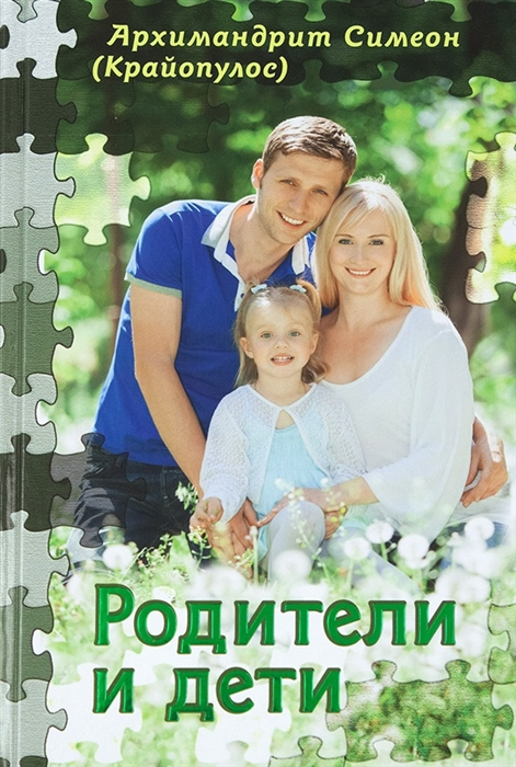 Архимандрит Симеон (Крайопулос) Родители и дети