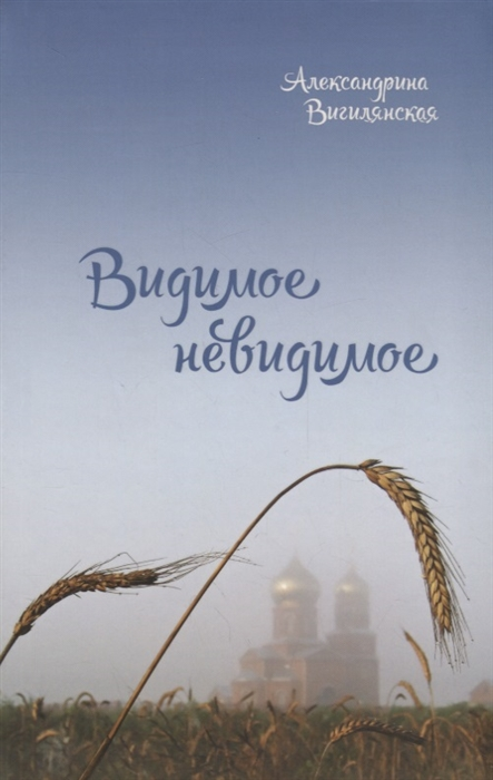 Вигилянская А. Видимое невидимое Рассказы цены онлайн