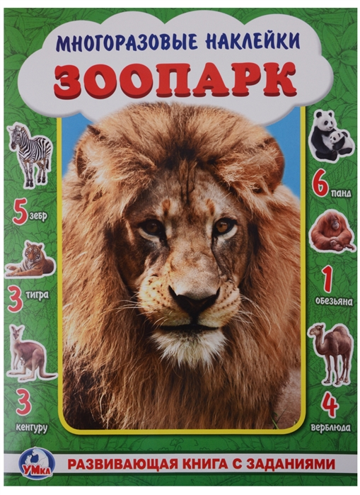 Купить Развивающая книга с заданиями Зоопарк с многоразовыми наклейками, Симбат, Книги с наклейками