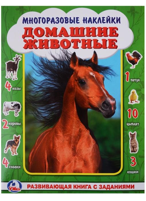 Купить Развивающая книга с заданиями Домашние животные с многоразовыми наклейками, Симбат, Книги с наклейками