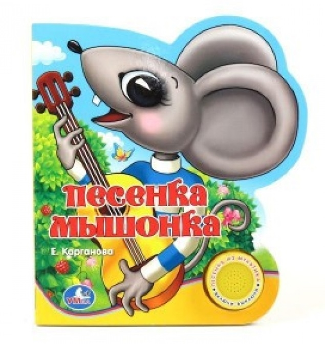 Фото - Карганова Е. Песенка мышонка 1 кнопка с песенкой карганова е песенка мышонка книжка вырубка на картоне