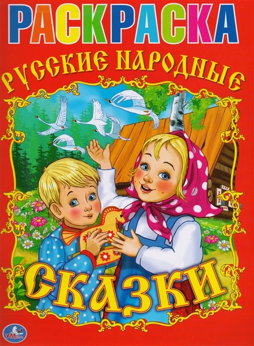 Хомякова К. (ред.) Раскраска Русские народные сказки недорого