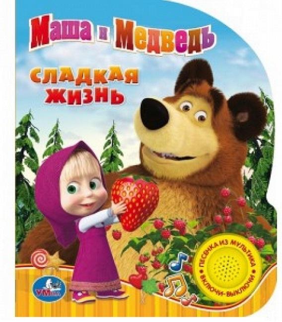 Купить Маша и Медведь Сладкая жизнь 1 кнопка с песенкой, С-Трейд, Книги со звуковым модулем