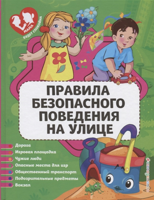 Василюк Ю. Правила безопасного поведения на улице внимание опасно правила безопасного поведения ребенка дидактический материал в картинках