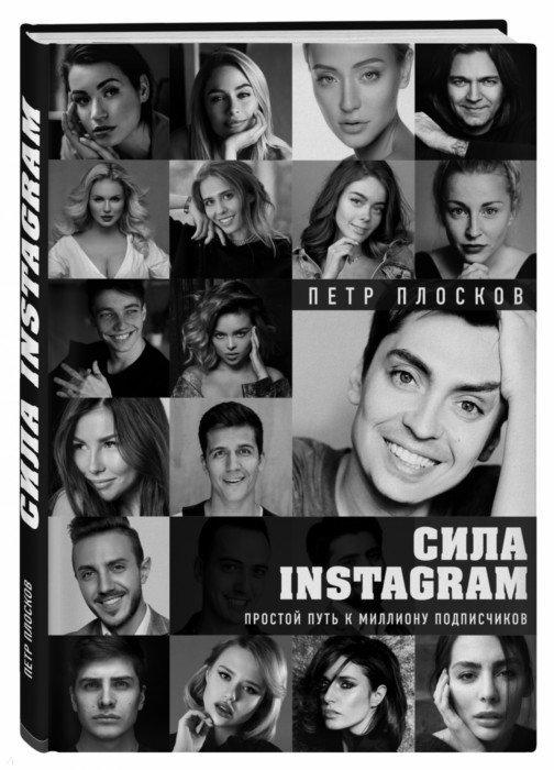 Плосков П. Сила Instagram Простой путь к миллиону подписчиков плосков п сила instagram простой путь к миллиону подписчиков