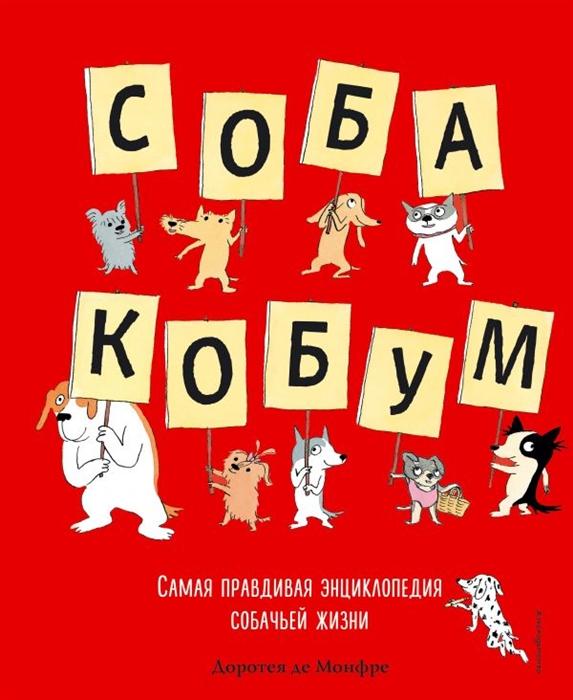 Монфре Д. Собакобум Самая правдивая энциклопедия собачьей жизни цена и фото