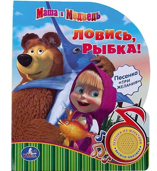 Купить Маша и медведь Ловись рыбка 1 кнопка с песенкой, С-Трейд, Книги со звуковым модулем