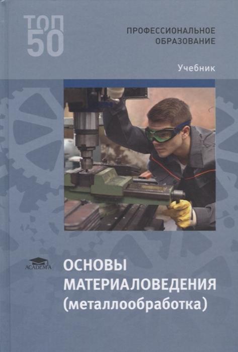 Основы материаловедения металлообработка Учебник