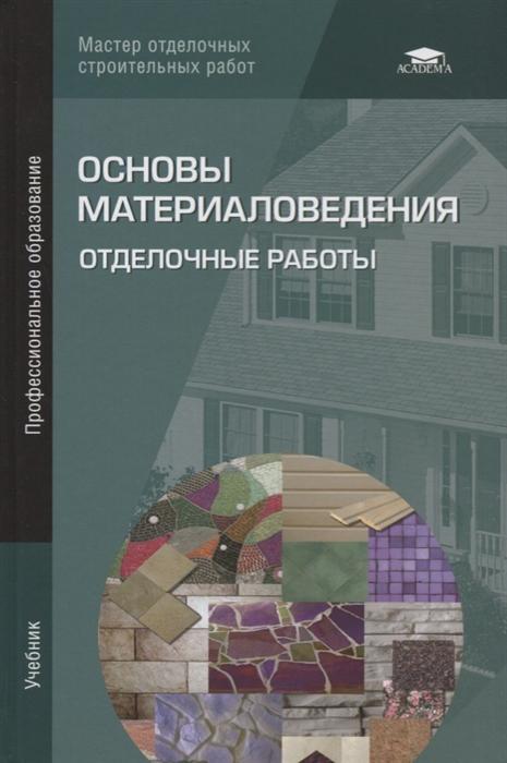 Баландина И., Ефимов Б., Сканави Н. и др. Основы материаловедения Отделочные работы