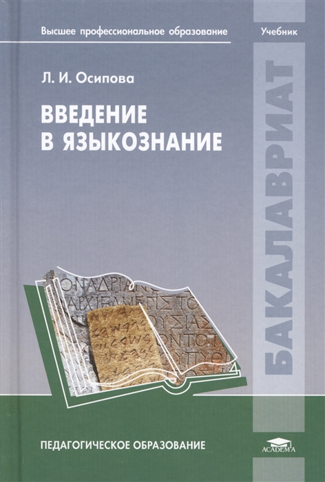 Осипова Л.И. Введение в языкознание Учебник цены