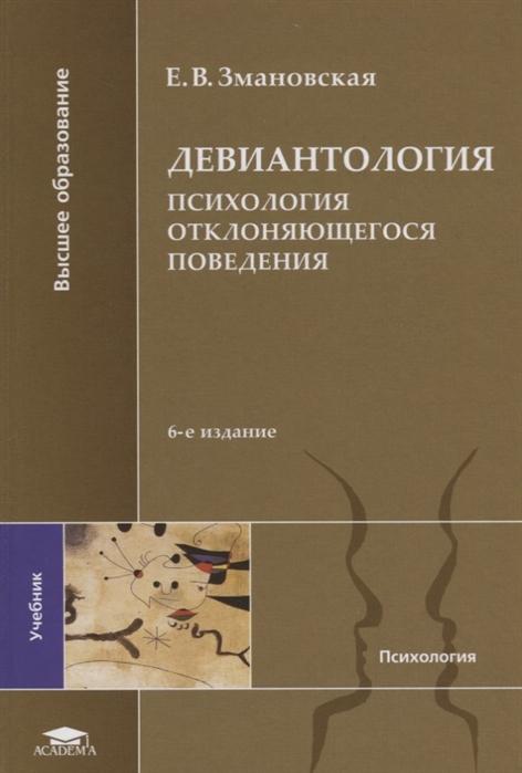 Девиантология Психология отклоняющегося поведения Учебник