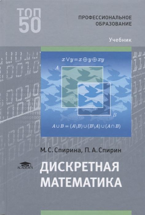 Спирина М., Спирин П. Дискретная математика Учебник белоусов а ткачев с дискретная математика учебник для вузов