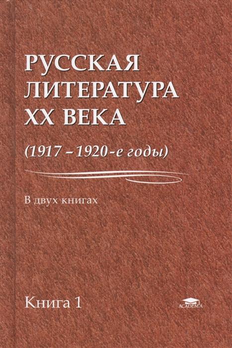 Лейдерман Н.Л. (ред.) Русская литература XX века 1917-1920-е годы В 2 книгах Книга 1