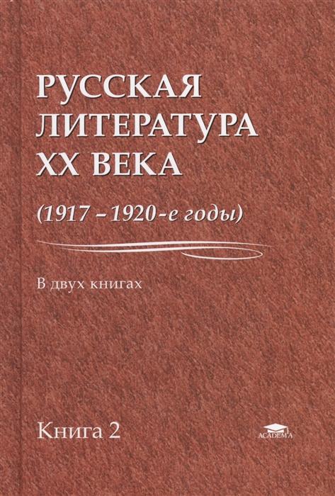 Лейдерман Н.Л. (ред.) Русская литература XX века 1917-1920-е годы В 2 книгах Книга 2