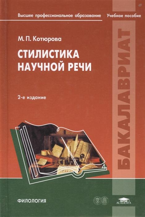 Котюрова М. Стилистика научной речи Учебное пособие