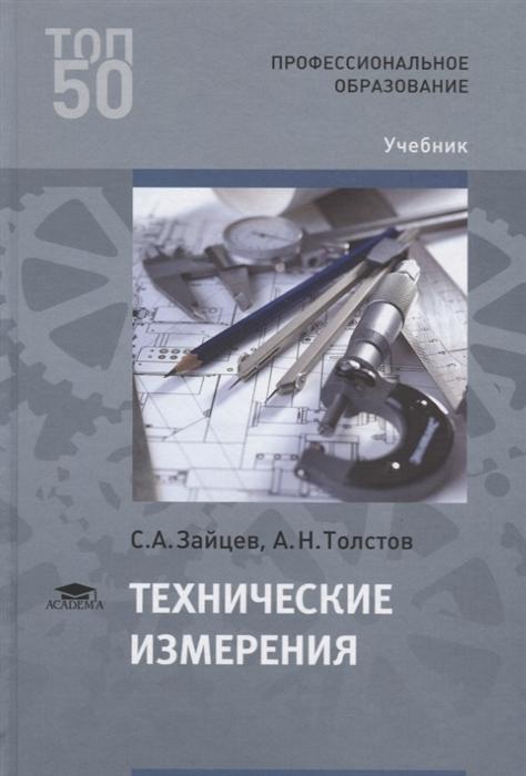 Зайцев С., Толстов А. Технические измерения Учебник