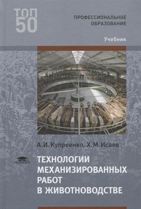 Технологии механизированных работ в животноводстве Учебник