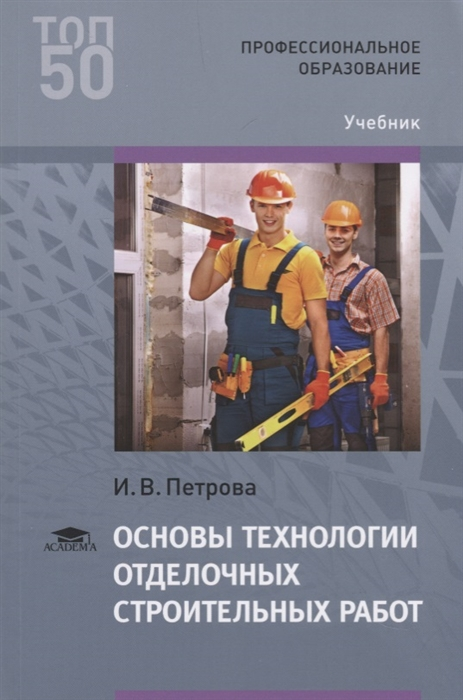 Петрова И. Основы технологии отделочных строительных работ Учебник