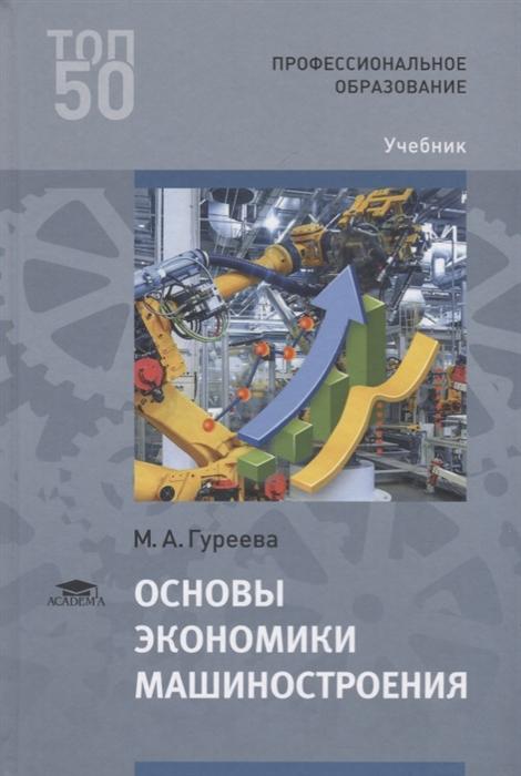 Гуреева М. Основы экономики машиностроения Учебник
