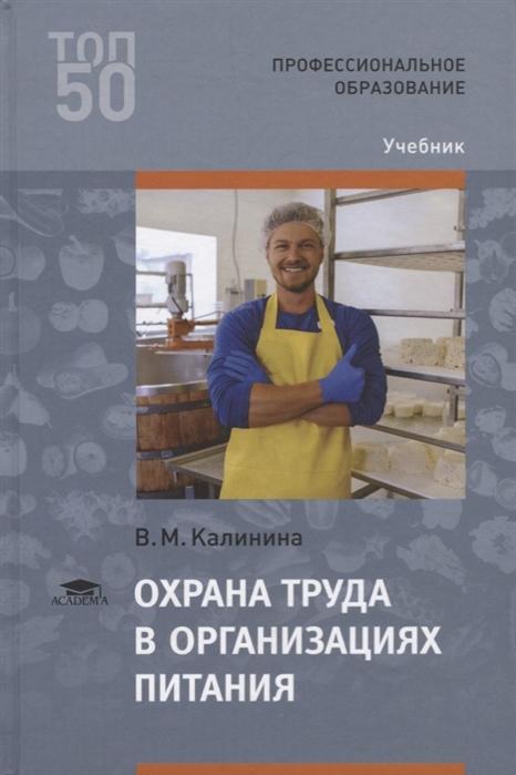Калинина В. Охрана труда в организациях питания Учебник м а татарников охрана труда в медицинских организациях