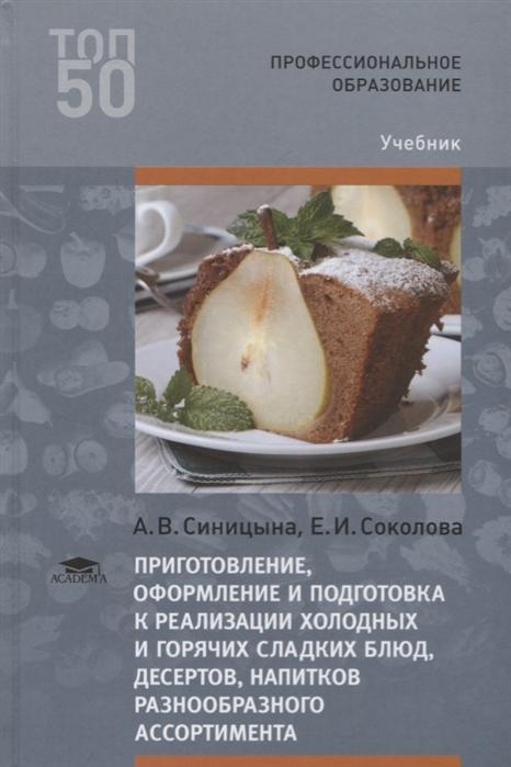 Приготовление оформление и подготовка к реализации холодных и горячих сладких блюд десертов напитков разнообразного ассортимента Учебник