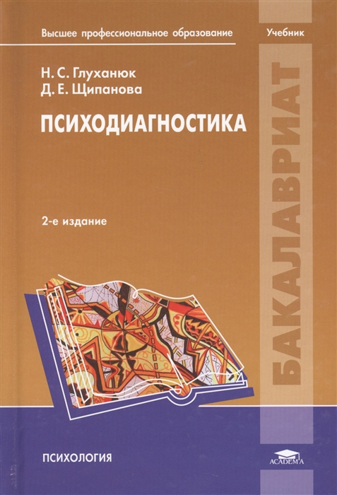 Психодиагностика Учебник