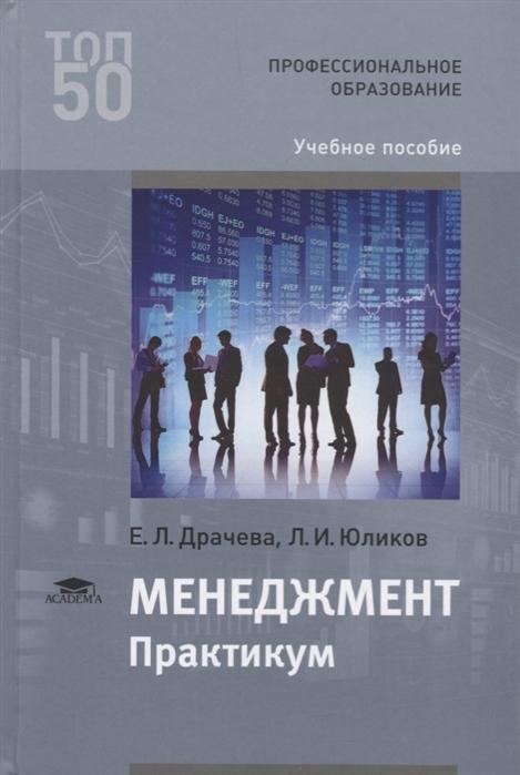Менеджмент Практикум Учебное пособие