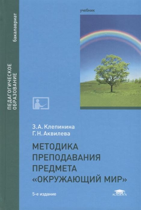 Клепинина З., Аквилева Г. Методика преподавания предмета Окружающий мир Учебник