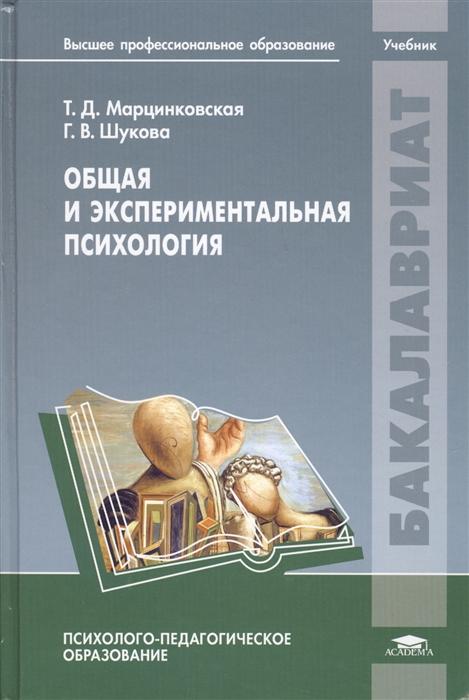 Общая и экспериментальная психология Учебник