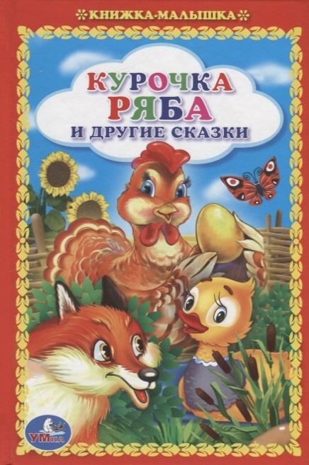 Козырь А. (сост.) Курочка ряба и другие сказки