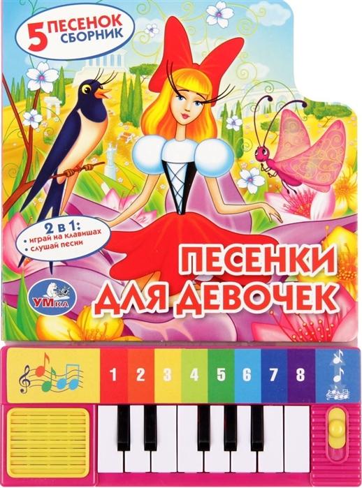 Сябровская М. (ред.-сост.) Песенки для девочек книга-пианино 5 песенок миньон м 100 песенок для маленьких