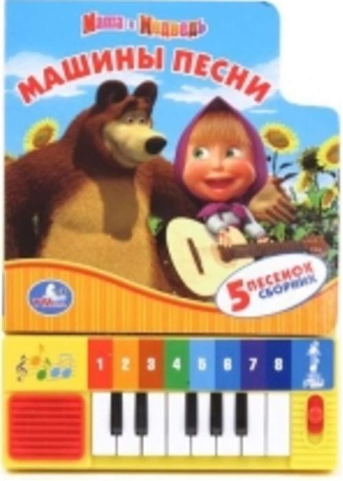 Кузовков О. Маша и Медведь Машины песни книга-пианино 5 песенок книжки игрушки умка книжка пианино маша и медведь машино пианино