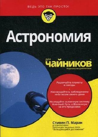 Маран С. Астрономия для чайников