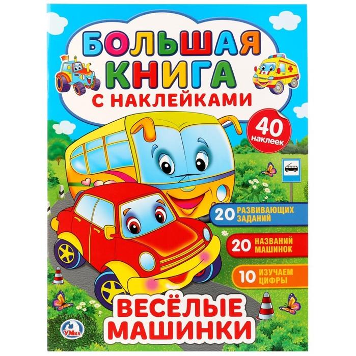 Купить Веселые машинки Большая книга с наклейками, Симбат, Книги с наклейками