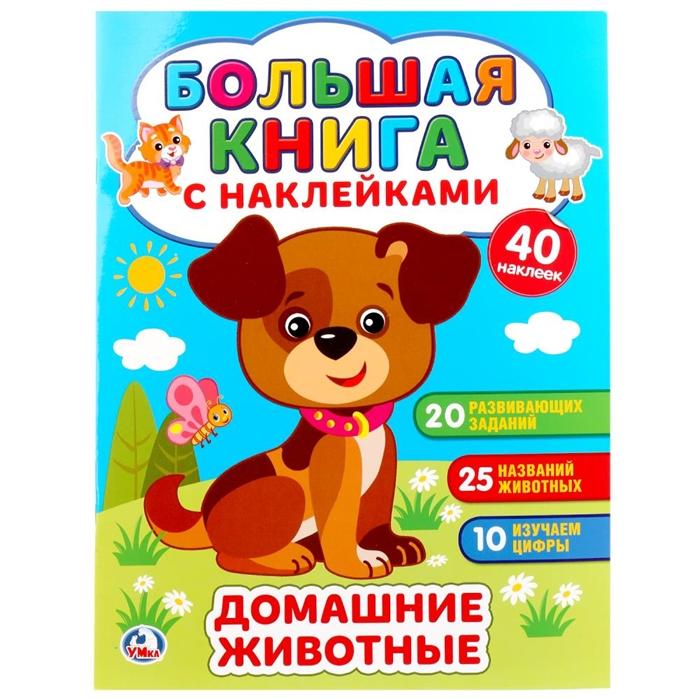 Купить Домашние животные Большая книга с наклейками, Симбат, Книги с наклейками