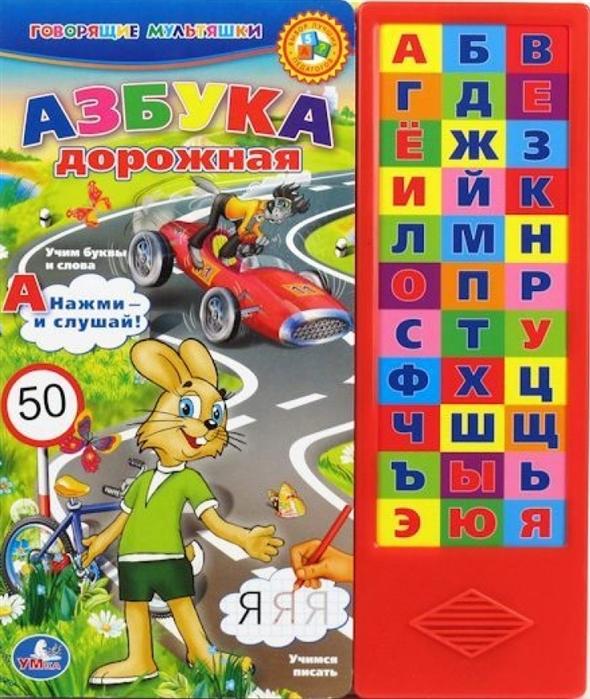 Хомякова К. (ред.) Азбука дорожная 33 звуковые кнопки