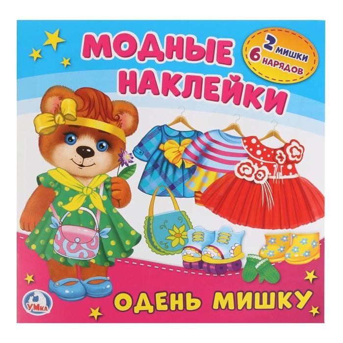 цены на Смилевска Л. (ред.-сост.) Одень мишку  в интернет-магазинах