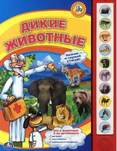 Купить Дикие животные 10 звуковых кнопок, Симбат, Книги со звуковым модулем