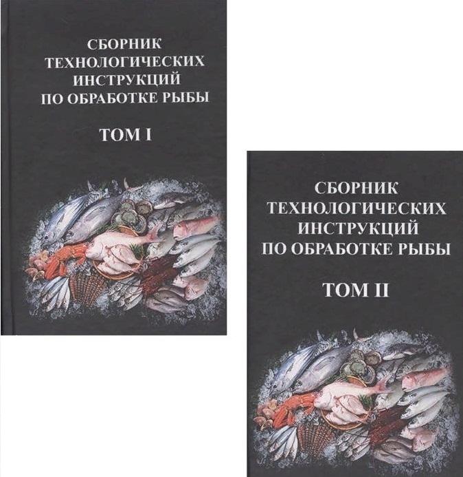 Яковлева Е. (ред.) Сборник технологических инструкций по обработке рыбы Комплект из 2-х книг сборник технологических инструкций по обработке рыбы в 2 томах комплект из 2 книг