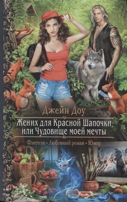 Доу Д. Жених для Красной Шапочки или Чудовище моей мечты костюм русской красной шапочки 48