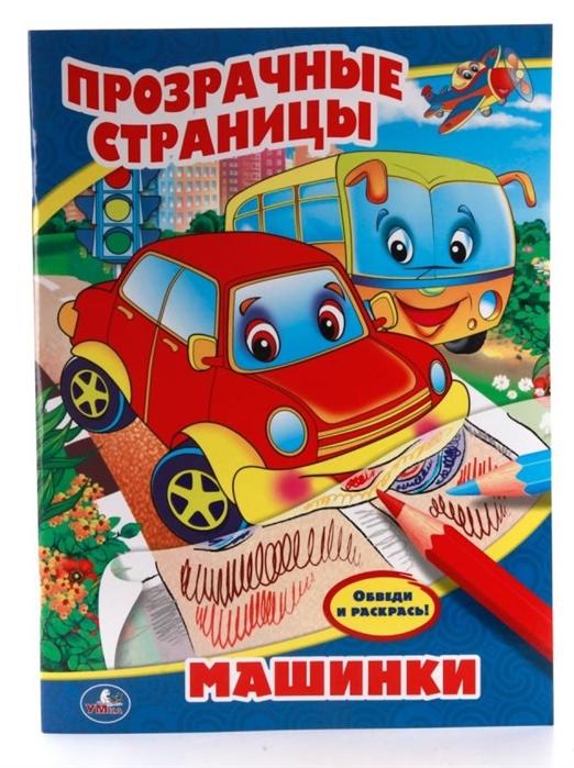 Козырь А ред-сост Машинки