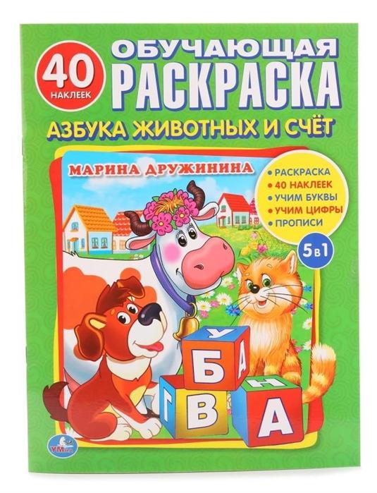 цена Дружинина М. Азбука животных и счет Обучающая раскраска в интернет-магазинах