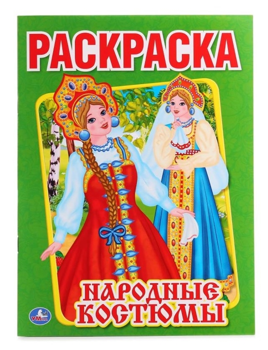 Сухарева О. (ред.-сост.) Народные костюмы цена в Москве и Питере