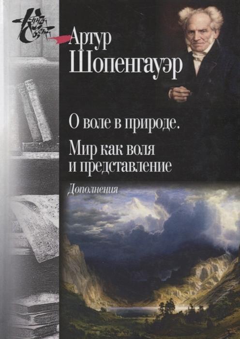 Шопенгауэр А. О воле в природе Мир как воля и представление Дополнения