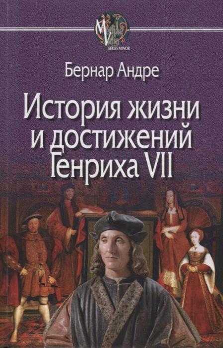 Бернар А. История Жизни и достижений Генриха VII