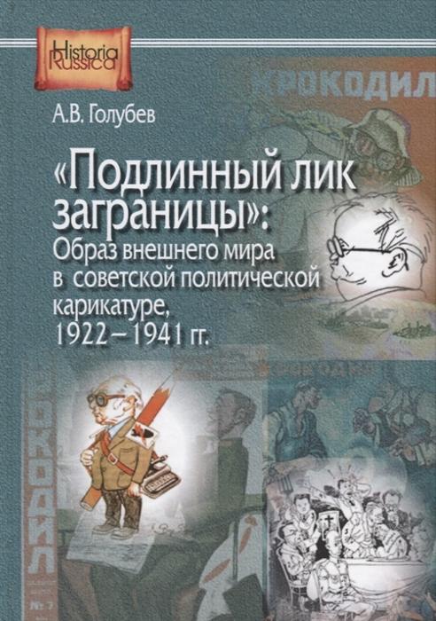 Подлинный лик заграницы Образ внешнего мира в советской политической карикатуре 1922-1941 гг