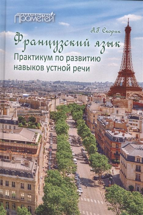 Скорик Л. Французский язык Практикум по развитию навыков устной речи Учебное пособие цена