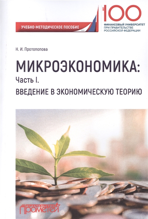 Протопопова Н. Микроэкономика Часть I Введение в экономическую теорию б гнеденко а хинчин элементарное введение в теорию вероятностей