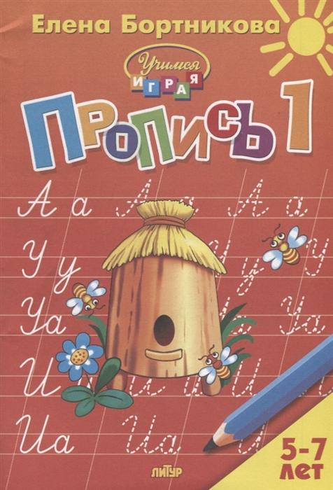 Фото - Бортникова Е. Пропись 1 Для детей 5-7 лет бортникова е математика моторика логика 3 5 лет