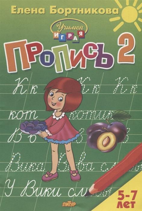 Бортникова Е. Пропись 2 Для детей 5-7 лет
